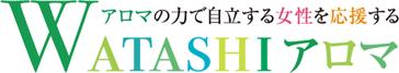 WATASHIアロマ