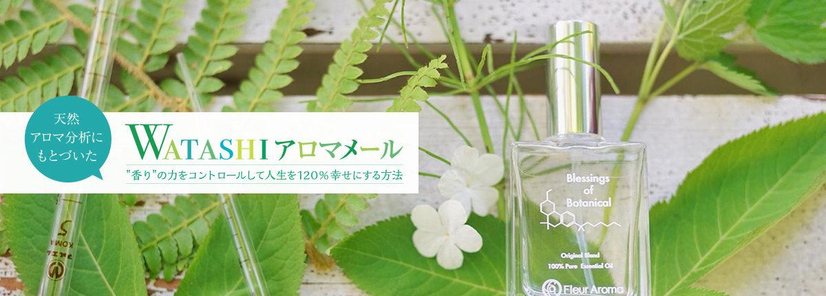 """天然アロマ分析にもとづいた""""香り""""の力をコントロールして人生を120%幸せにする方法【WATASHIAアロマメール】"""
